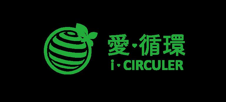 愛循環 i-Circuler