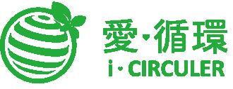 愛循環i-Circuler